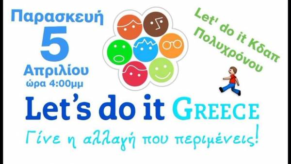 Let's do it GREECE... Let's do it ΚΔΑΠ ΠΟΛΥΧΡΟΝΟΥ!!!